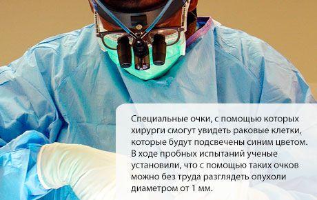 Специальные очки помогут онкохирургам удалять все патологические клетки, не затрагивая здоровые