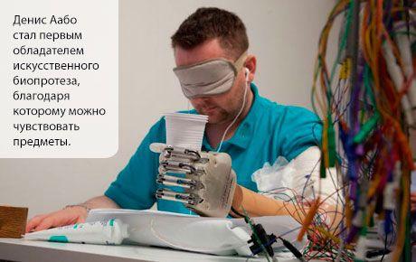 Ученые вживили искусственную руку, которая позволяет почувствовать предметы
